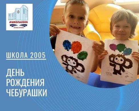 Фото: скриншот со страницы школы №2005 в социальной сети Facebook