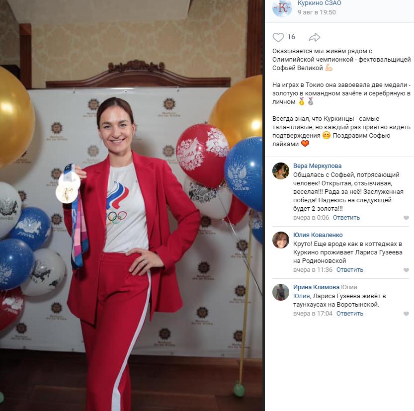 Фото: скриншот в группе «Куркино СЗАО» в социальной сети «ВКонтакте»