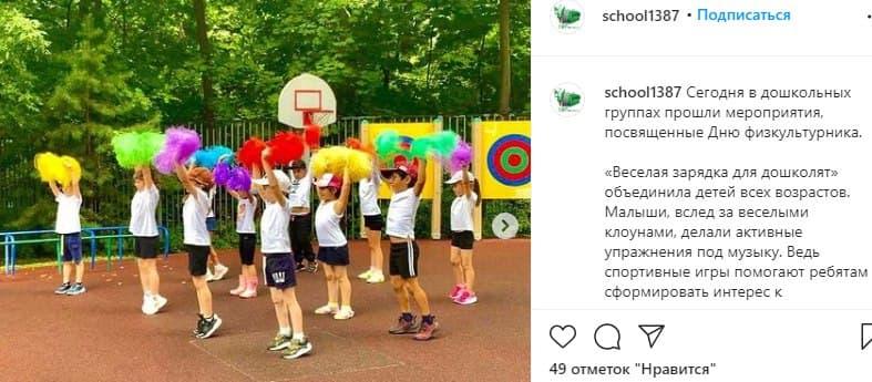 Фото: скриншот со страницы школы №1387 в социальной сети Инстаграм